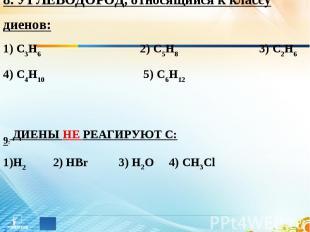 8. УГЛЕВОДОРОД, относящийся к классу диенов: 1) С3Н6 2) С5Н8 3) С2Н6 4) С4Н10 5)