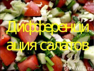 Дифференциация салатов