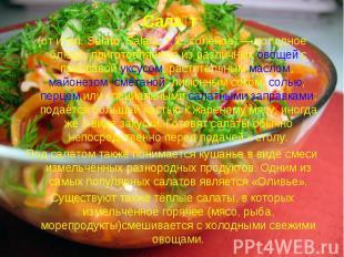 Сала т (от итал. Salato, Salata, т. е. соленое)— холодное блюдо, приготовляемо