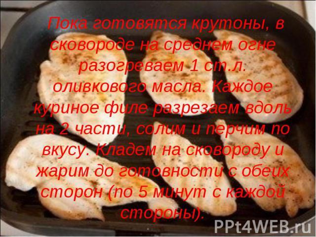 Пока готовятся крутоны, в сковороде на среднем огне разогреваем 1 ст.л. оливкового масла. Каждое куриное филе разрезаем вдоль на 2 части, солим и перчим по вкусу. Кладем на сковороду и жарим до готовности с обеих сторон (по 5 минут с каждой стороны).