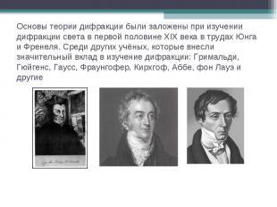 Основы теории дифракции были заложены при изучении дифракции света в первой поло