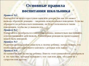 Основные правила воспитания школьника Правило №1 Реагируйте не на все проступки