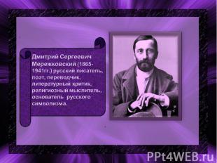 Дмитрий Сергеевич Мережковский (1865-1941гг.) русский писатель, поэт, переводчик