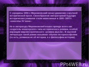 С середины 1890-х Мережковский начал движение к крупной исторической прозе. Свое