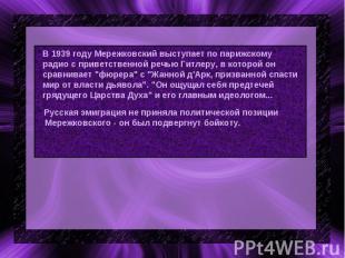 В 1939 году Мережковский выступает по парижскому радио с приветственной речью Ги