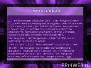 Биография Д.С. Мережковский родился в 1865 г. в Петербурге в семье столоначальни