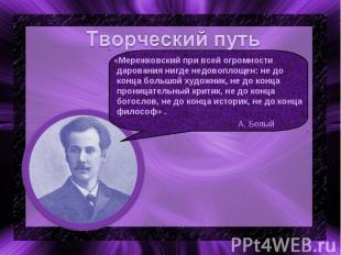 Творческий путь «Мережковский при всей огромности дарования нигде недовоплощен: