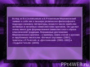 Вслед за Вл.Соловьевым и В.Розановым Мережковский заявил о себе как о пионере ре