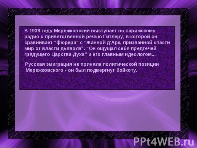 В 1939 году Мережковский выступает по парижскому радио с приветственной речью Гитлеру, в которой он сравнивает