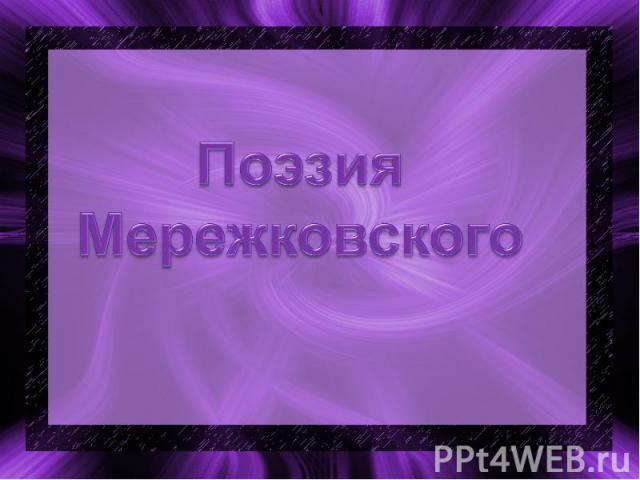 Поэзия Мережковского