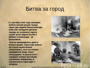 Битва за город 13 сентября 1942 года немецкие войска начали штурм города. Через