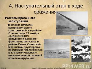 4. Наступательный этап в ходе сражения.Разгром врага и его капитуляция 19 ноября