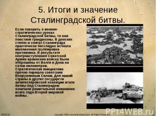 5. Итоги и значение Сталинградской битвы. Если говорить о военно-стратегических