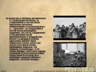 За мужество и героизм, проявленные в Сталинградской битве, 32 соединениям и част
