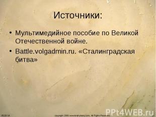 Источники: Мультимедийное пособие по Великой Отечественной войне. Battle.volgadm