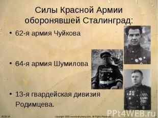Силы Красной Армии оборонявшей Сталинград: 62-я армия Чуйкова 64-я армия Шумилов