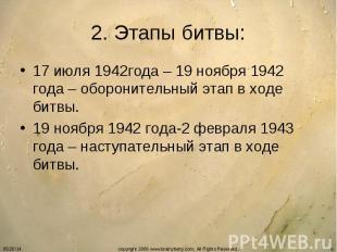 2. Этапы битвы: 17 июля 1942года – 19 ноября 1942 года – оборонительный этап в х