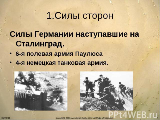 1.Силы сторон Силы Германии наступавшие на Сталинград. 6-я полевая армия Паулюса 4-я немецкая танковая армия.