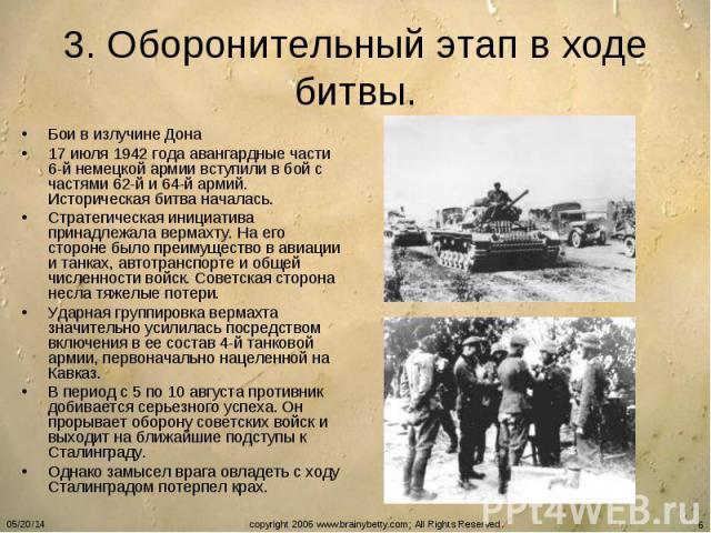 3. Оборонительный этап в ходе битвы. Бои в излучине Дона 17 июля 1942 года авангардные части 6-й немецкой армии вступили в бой с частями 62-й и 64-й армий. Историческая битва началась. Стратегическая инициатива принадлежала вермахту. На его стороне …