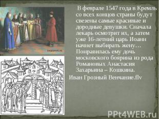 В феврале 1547 года в Кремль со всех концов страны будут свезены самые красивые