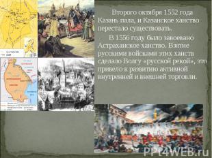 Второго октября 1552 года Казань пала, и Казанское ханство перестало существоват