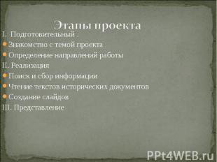 Этапы проекта I. Подготовительный . Знакомство с темой проекта Определение напра