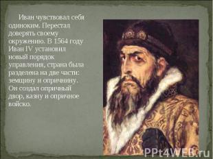 Иван чувствовал себя одиноким. Перестал доверять своему окружению. В 1564 году И