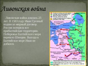 Ливонская война Ливонская война длилась 25 лет. В 1583 году Иван Грозный подписа