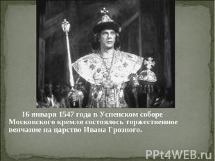 16 января 1547 года в Успенском соборе Московского кремля состоялось торжественн