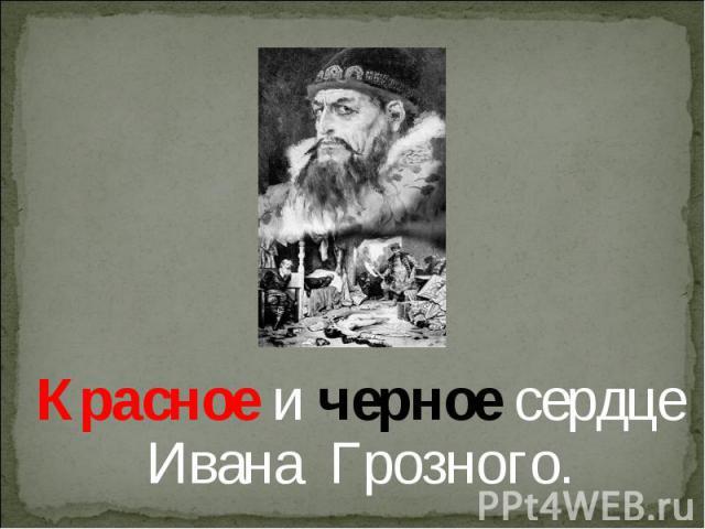 Красное и черное сердце Ивана Грозного