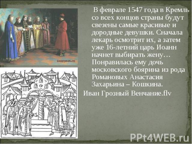 В феврале 1547 года в Кремль со всех концов страны будут свезены самые красивые и дородные девушки. Сначала лекарь осмотрит их, а затем уже 16-летний царь Иоанн начнет выбирать жену… Понравилась ему дочь московского боярина из рода Романовых Анастас…