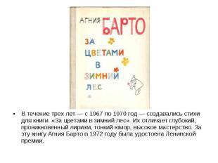 В течение трех лет — с 1967 по 1970 год — создавались стихи для книги «За цветам