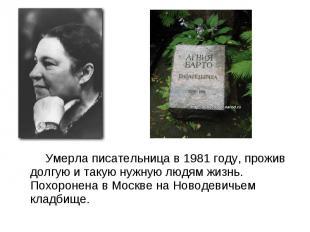Умерла писательница в 1981 году, прожив долгую и такую нужную людям жизнь. Похор