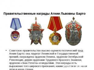 Правительственные награды Агнии Львовны Барто     Советское правительство вы