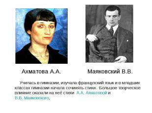 Ахматова А.А. Маяковский В.В. Училась в гимназии, изучала французский язык и в м