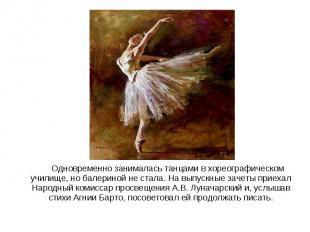 Одновременно занималась танцами в хореографическом училище, но балериной не стал