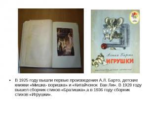 В 1925 году вышли первые произведения А.Л. Барто, детские книжки «Мишка- воришка