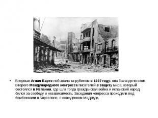 Впервые Агния Барто побывала за рубежом в 1937 году: она была делегатом Второго
