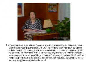 В послевоенные годы Агния Львовна стала организатором огромного по своей массово