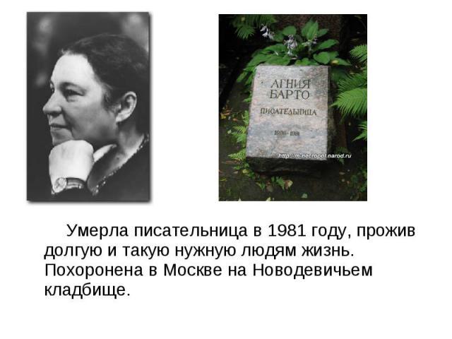 Умерла писательница в 1981 году, прожив долгую и такую нужную людям жизнь. Похоронена в Москве на Новодевичьем кладбище.