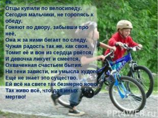 Двум мальчуганам, сверстникам её, Отцы купили по велосипеду. Сегодня мальчики, н