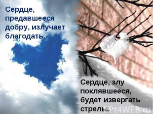 Сердце, предавшееся добру, излучает благодать. Сердце, злу поклявшееся, будет из