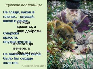 Русские пословицы Не гляди, каков в плечах, - слушай, каков в речах. Не ищи крас