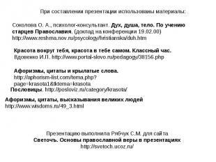 При составлении презентации использованы материалы: Соколова О. А., психолог-кон