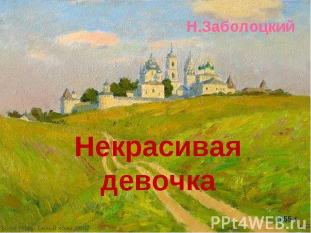 Н.Заболоцкий Некрасивая девочка