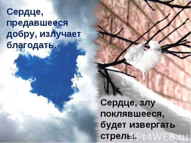 Сердце, предавшееся добру, излучает благодать. Сердце, злу поклявшееся, будет извергать стрелы.