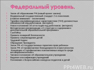 Федеральный уровень. Закон об образовании РФ (новый проект закона) Федеральный г