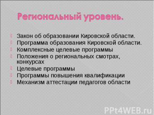 Региональный уровень. Закон об образовании Кировской области. Программа образова