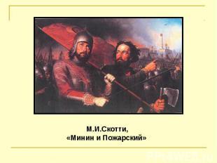 М.И.Скотти, «Минин и Пожарский»
