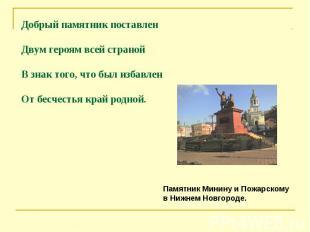 Добрый памятник поставлен Двум героям всей страной В знак того, что был избавлен